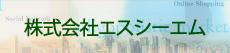 糸魚川 エスシーエム